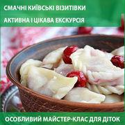 Смачні київські візитівки