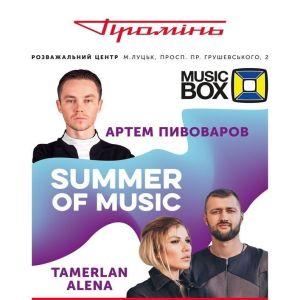 Tamerlan Alena и Артем Пивоварров