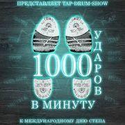 Tap-Drum Show