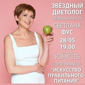 Звёздный диетолог Светлана Фус
