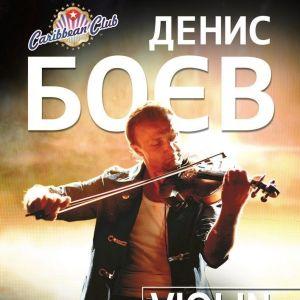 Денис Боєв «Violin Show»