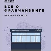 Алексей Пучков «Все о франчайзинге»