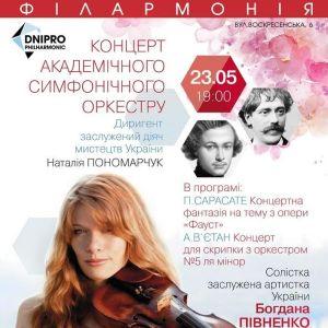 Концерт симфонічного оркестру. Солістка - Богдана Півненко