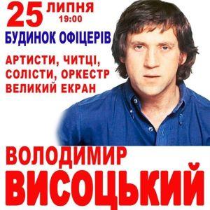 Вечір пам'яті Володимира Висоцького