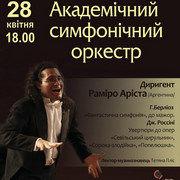 Академічний симфонічний оркестр