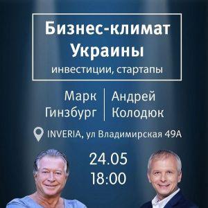Бизнес-климат Украины: инвестиции и стартапы
