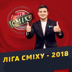 Лига Смеха-2018