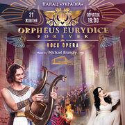 Рок-опера «Орфей и Эвридика навсегда»