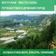 Богуслав - место силы