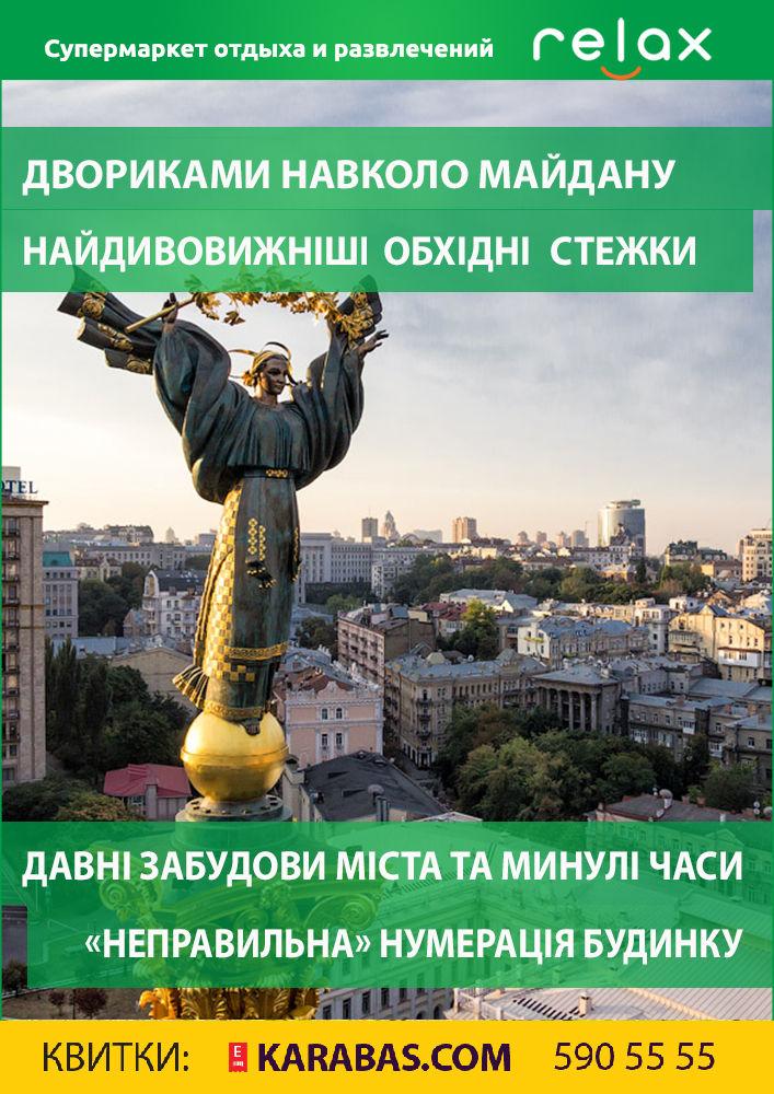 Двориками вокруг Майдана