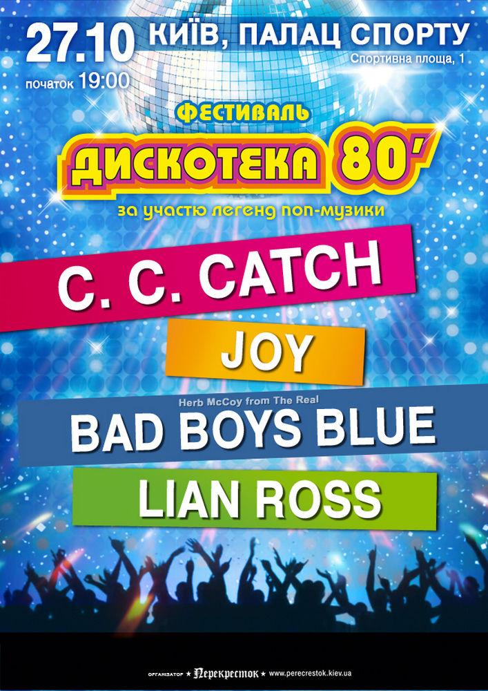 Дискотека 80-х (СС Сatch, Bad Boys Blue, Joy, Lian Ross)
