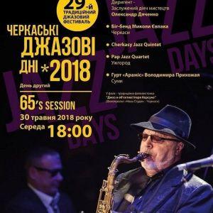 Черкаські джазові дні