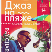 Джаз на пляже - Ray Charles