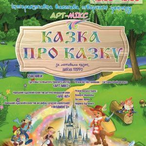 Інтерактивна вистава «Казка про казку»