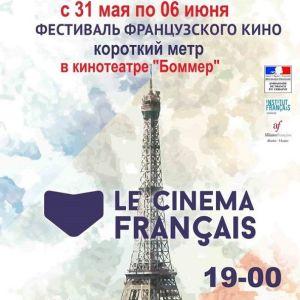 Фестиваль Французского короткого метра