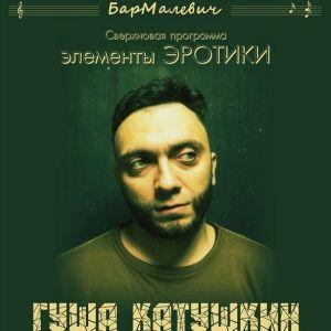 Гуша Катушкин