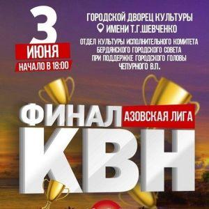 Азовская лига КВН. ФИНАЛ