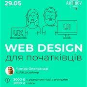 Курс «WEB-дизайн для початківців».