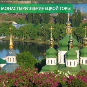 Монастыри Зверинецкой горы