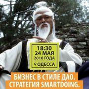 Бизнес в стиле Дао. Стратегия SmartDoing