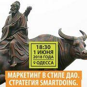 Маркетинг в стиле Дао. Стратегия SmartDoing