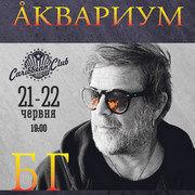 Борис Гребенщиков и группа Аквариум