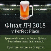 Финал Лиги Чемпионов в Perfect Place