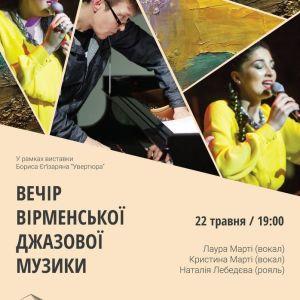 Вечір вірменської джазової музики