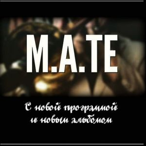М.А.Т Е.