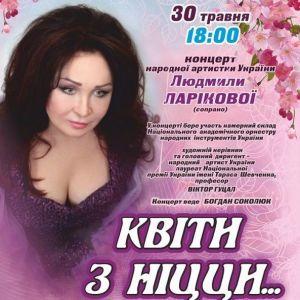 Людмила Ларикова