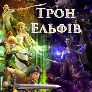 Трон Эльфов