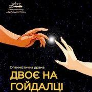 Двое на качелях (Киевский театр «Тысячелетие»)