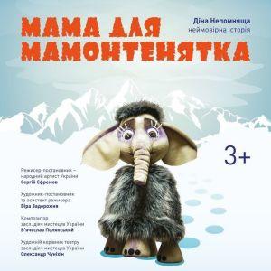 Мама для Мамонтенятка