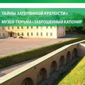 Тайны затерянной крепости, музей-тюрьма, заброшенный капонир