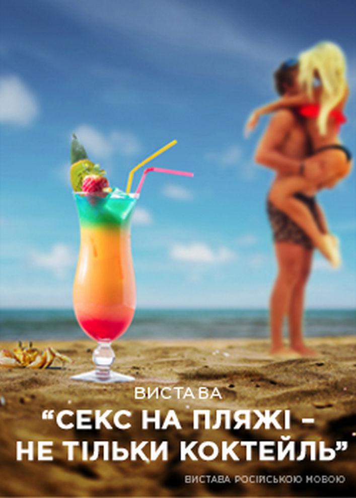 Секс коктейль online