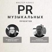PR музыкальных проектов