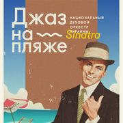 Джаз на Пляже - Sinatra