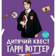 Детский квест «Гарри Поттер»