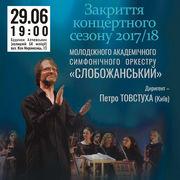 Закрытие концертного сезона 2017/18 МАСО «Слобожанский»