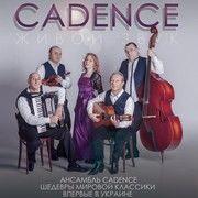 Ансамбль «Каданс» / Cadence Ensemble