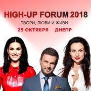 High-up Forum: «Твори, Люби и Живи!»