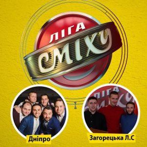 Лига Смеха. Концерт команд «Днепр» и «Загорецька Л.С»