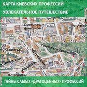 Карта киевских профессий