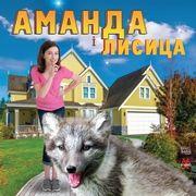 Аманда і лисиця (Amanda and the fox)