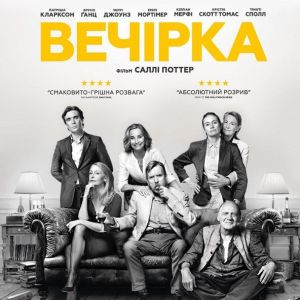 Вечірка / The party