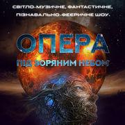 Опера під зоряним небом - у пошуках п'ятого елементу