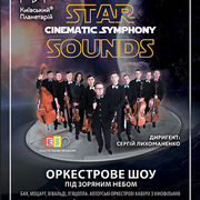 Оркестрове шоу «Cinematic Symphony»