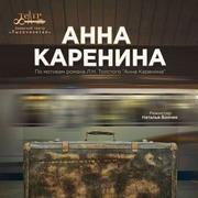 Анна Каренина (Киевский театр «Тысячелетие»)