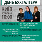 Праздничный семинар «День бухгалтера»