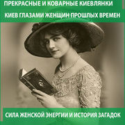 Прекрасные и коварные киевлянки